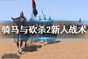 《骑马与砍杀2》新人战术分享 新人怎么布置战术