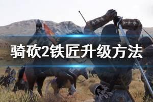 《骑马与砍杀2》铁匠等级怎么升 铁匠升级方法推荐