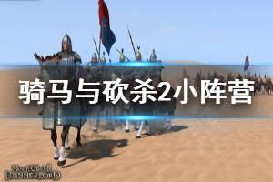 《骑马与砍杀2》有什么小阵营 游戏小阵营一览