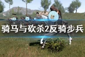《骑马与砍杀2》反骑兵是什么 反骑步兵介绍