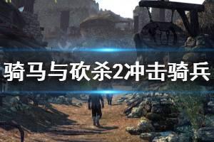 《骑马与砍杀2》冲击骑兵厉害吗 冲击骑兵玩法介绍