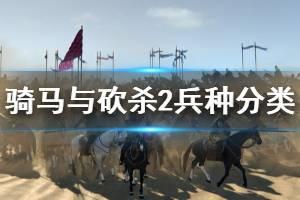 《骑马与砍杀2》兵种怎么分类 兵种分类一览
