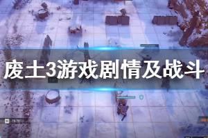 《废土3》游戏剧情及战斗演示视频 角色演示视频