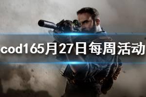 《使命召唤16》本周活动是什么 5月27日一周活动介绍
