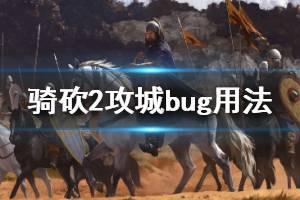 《骑马与砍杀2》低损攻城bug怎么用 低损攻城bug使用方法介绍