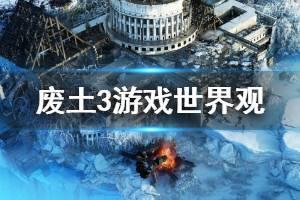 《废土3》世界观是什么?游戏世界观简单介绍