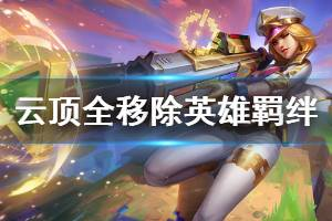 《云顶之弈》10.11哪些英雄即将移除 全移除英雄羁绊说明