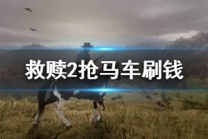 《荒野大镖客2》怎么抢马车刷钱 抢马车刷钱技巧说明