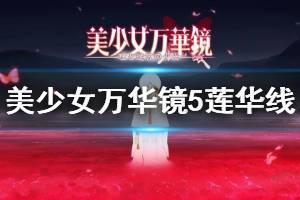 《美少女万华镜5》莲华线怎么进 莲华线攻略介绍