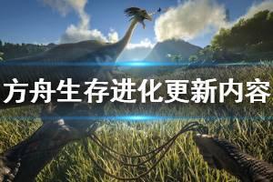 《方舟生存进化》5.27更新了什么 5.27更新内容