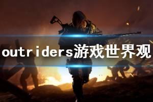 《先驱者》游戏世界是什么?outriders游戏世界观介绍