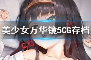 《美少女万华镜5》CG存档怎么使用 CG存档安装方法介绍