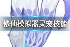 《了不起的修仙模拟器》妖族崛起灵宠技能介绍 新灵宠有哪些?