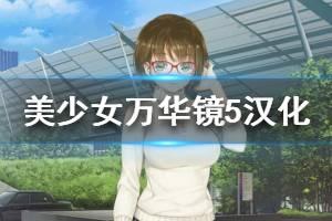 《美少女万华镜5》中文版下载教程 汉化补丁使用方法