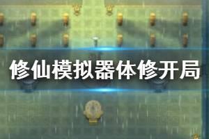 《了不起的修仙模拟器》妖族崛起体修怎么玩 妖族崛起体修开局玩法介绍