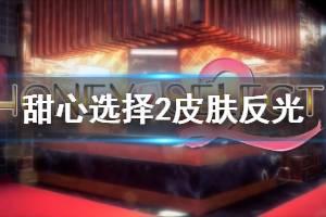 2 依存 セレクト ハニー 【キャラカード使用上の注意】※9/14 使用MOD更新