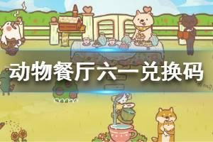 《动物餐厅》儿童节兑换码是什么 六一儿童节兑换码分享