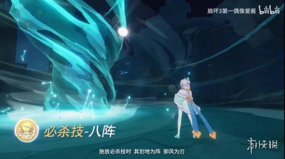 《崩坏3》朔夜观星技能视频攻略 SP女武神朔夜观星技能使用技巧