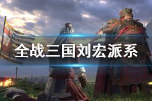 《全面战争三国》刘宏怎么开除文官?刘宏派系免除文官方法