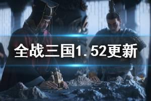 《全面战争三国》1.52更新内容汇总 1.52更细了哪些内容?