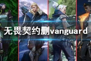 《无畏契约》怎么删除Riot Vanguard 删除Riot Vanguard方法介绍
