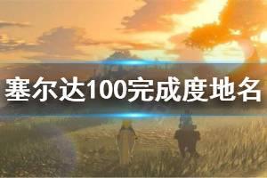 《塞尔达传说荒野之息》完成度怎么增加 100完成度探索地名汇总