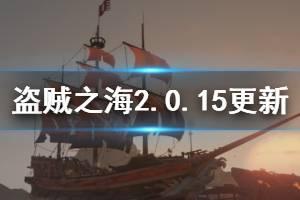 《盗贼之海》2.0.15版本更新了什么 2.0.15版本更新内容一览