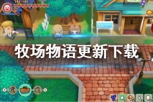 《牧场物语再会矿石镇》中文更新怎么下载 更新下载方法介绍