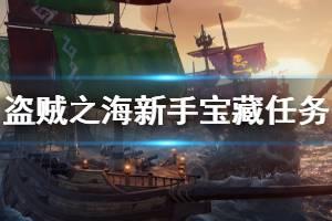 《盗贼之海》新手宝藏在哪里 新手宝藏任务攻略介绍