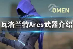《无畏契约》Ares战神好用吗 武器Ares战神介绍