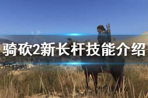 《骑马与砍杀2》1.4.2新长杆技能厉害吗 新长杆技能介绍