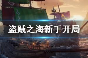 《盗贼之海》新手怎么开局 新手开局玩法介绍