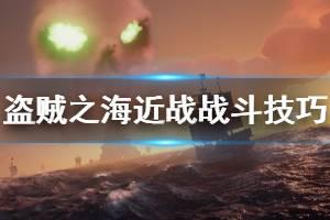 《盗贼之海》近战怎么打 近战战斗技巧分享