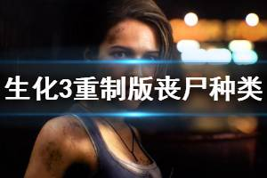 《生化危机3重制版》丧尸种类有哪些 丧尸种类大全及应对方法