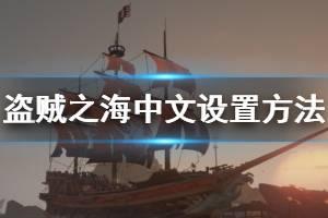《盗贼之海》怎么设置中文 中文设置方法介绍