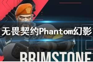 《无畏契约》Phantom幻影好用吗 武器Phantom幻影介绍