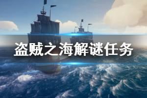 《盗贼之海》解谜任务怎么做 解谜任务完成技巧介绍