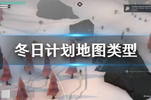 《冬日计划》地图怎么看 游戏地图类型介绍