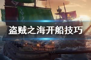 《盗贼之海》新人怎么平稳航行 新人开船技巧分享