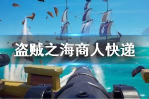 《盗贼之海》商人快递任务怎么做 商人快递完成方法介绍