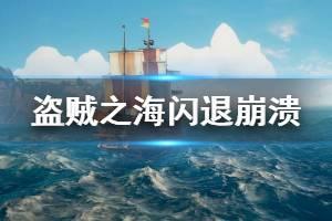 《盗贼之海》不能启动怎么办 闪退崩溃解决方法介绍
