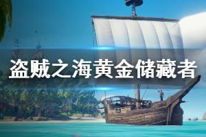 《盗贼之海》挖宝箱任务怎么做 黄金储藏者任务完成技巧