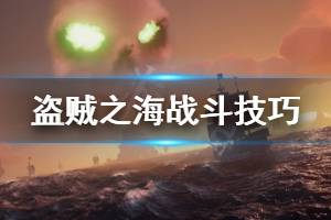 《盗贼之海》战斗技巧分享 游戏战斗有什么技巧