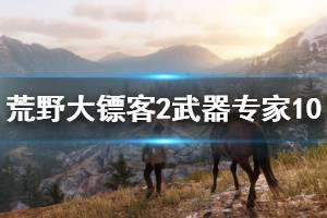 《荒野大镖客2》武器专家10怎么做 武器专家10完成方法介绍