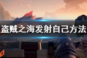 《盗贼之海》怎么发射自己 开炮实用技巧介绍