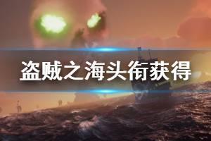 《盗贼之海》称号怎么获得 头衔获得方法分享