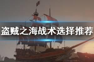 《盗贼之海》战术怎么选 常用战术选择推荐