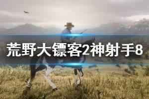 《荒野大镖客2》神射手8怎么做 神射手8完成技巧介绍