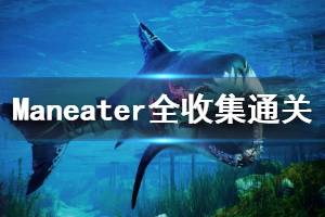 《食人鲨》Maneater全收集通关心得分享 套装及资源试玩心得