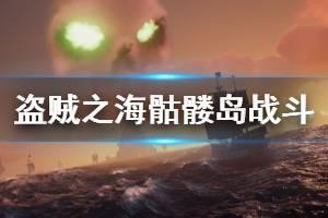 《盗贼之海》骷髅岛怎么打 骷髅岛各类型怪物战斗技巧分享